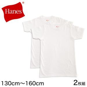 HANES BOYS 綿100% Tシャツ 2枚組 130cm〜160cm (子供 下着 男の子 キッズ インナー 半袖 tシャツ ジュニア 肌着 綿 シャツ 140 150 160 白 無地)|suteteko