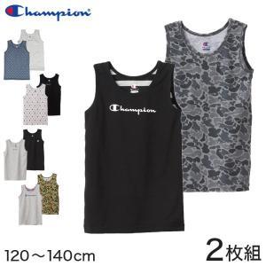 チャンピオン キッズ ランニング タンクトップ 2枚組 120cm〜140cm (ランニングシャツ 男の子 男子 子供 下着 インナー セット) suteteko