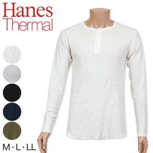 ヘインズ Thermal ヘンリーネックロングスリーブTシャツ M〜LL (Hanes メンズ トップス 長袖 サーマル 綿混 インナー) (在庫限り) suteteko