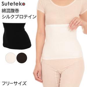 腹匠 婦人 シルクプロテイン 綿混腹巻(シングル) フリーサイズ (はらしょう 女性 腹巻き ハラマキ はらまき 防寒グッズ あったかグッズ) suteteko