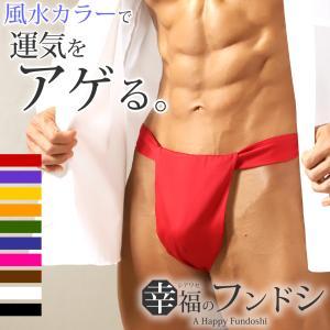 紳士風水カラー六尺褌 フリーサイズ (ふんどし 綿100%)|suteteko