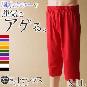 紳士風水カラー布帛ロングトランクス M〜3L (綿100%) suteteko