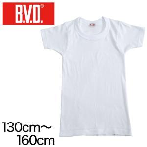 B.V.D.BOYS 綿100% Tシャツ 130〜160cm (子供 下着 男の子 キッズ インナー 半袖 tシャツ ジュニア 肌着 綿 シャツ 140 150 160 白 無地 bvd)|suteteko