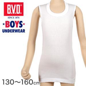 B.V.D.BOYS 洗濯に強い 丸首スリーブレスシャツ 130〜160cm (BVD ボーイズ 男の子 男児 キッズ インナー ジュニア 子供 肌着 子ども 下着 こども) suteteko