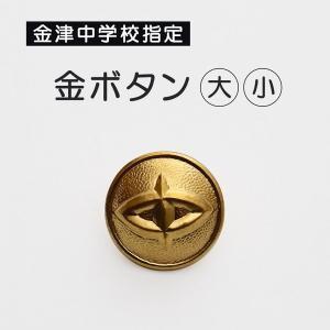 [サイズ] 大(直径:約20mm)胸ボタン 小(直径:約15mm)袖ボタン   [カラー] 金【関連...