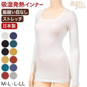 着まわし7days デコルテネック長袖インナー M-L・L-LL (日本製 吸湿発熱 蒸れにくい)|suteteko