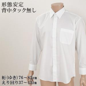形態安定 長袖白カッターシャツ 20サイズ展開 (ビジネスウェア) (取寄せ)|suteteko