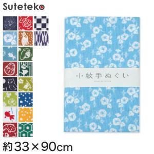 日本製 綿100% 小紋手ぬぐい 男女兼用柄 約33×90cm (国産 国内生産 てぬぐい 豆絞り ...