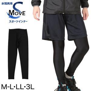 SMove メンズ ナイロン ツーウェイストレッチ スパッツ M-L〜3L (強力UVCUT UPF50+ 水陸両用 海 山 川 レジャースポーツ プール 伸縮性)|suteteko