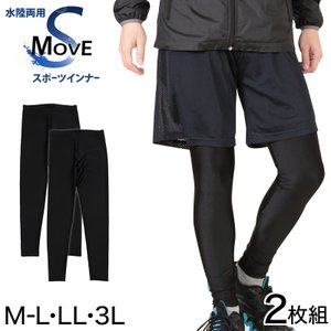 SMove メンズ ナイロン ツーウェイストレッチ スパッツ 2枚セット M-L〜3L (強力UVCUT UPF50+ 水陸両用 海 山 川 レジャースポーツ プール 伸縮性)|suteteko