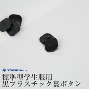 トンボ学生服 標準型学生服用黒プラスチック裏ボタン(季節)