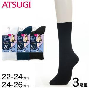 アツギ School-Time 女子中高生 スクール用 20cm丈ソックス 3足組 (22-24cm・24-26cm) (季節)