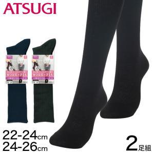 アツギ WORK-Fit リブ ハイソックス 36cm丈 2足組 22-24cm・24-26cm (通勤 靴下 レディース ソックス 着圧 着圧ソックス ビジネスソックス 女性)|suteteko