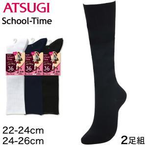 アツギ School-Time 女子中高生 スクール用 36cm丈 着圧ハイソックス 2足組 22-24cm・24-26cm (ATSUGI スクールタイム 2足セット ロング靴下 無地 シンプル)|suteteko