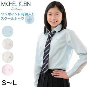 スクールシャツ 女子 長袖 カッターシャツ ワンポイント刺繍入り レギュラーシャツ S〜L (学生服 制服 ブラウス 白 水色 ピンク レディース) (在庫限り)|すててこねっと