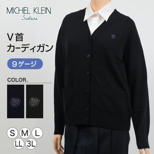 MICHELKLEIN 毛混 ウールニットカーディガン S〜3L (ミッシェルクラン 学生 高校 学校 オリオリ JK JC 女子高生 高校生 中学生) (送料無料) (在庫限り)|suteteko