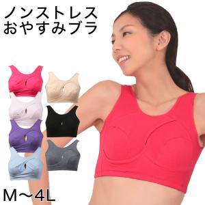 ナイトブラ 綿 ノンワイヤーブラ M〜4L (大きいサイズ ノンワイヤー 夜 ブラ 寝るとき ブラジャー 3l 下垂 苦しくない レディース インナー)|suteteko