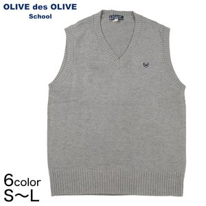 OLIVE des OLIVE コットンニット ベスト S〜L (OLIVE des OLIVE ベスト 学生 女子 スクール 冬用 毛玉防止 型崩れ防止) (在庫限り)|suteteko