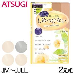 アツギ ストッキング しめつけないストッキング ゆったりサイズ 2足組 (JM〜JJLL) (季節)