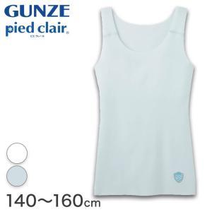 グンゼ pied clair キリッパ シークレットインナー タンクトップ 140〜160cm (GUNZE ピエクレール ガールズ) (在庫限り)|suteteko