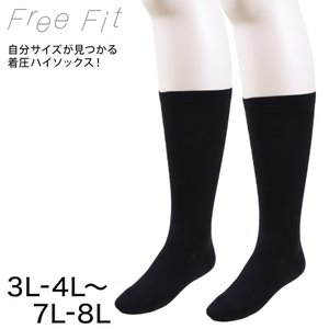 FreeFit ゆったり着圧ハイソックス 22-24cm〜23-25cm (フリーフィット ゆったりサイズ 日本製 大きいサイズ ラージサイズ)|suteteko