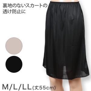 ペチコート ひざ丈 M55〜LL55 (透けない 静電気防止 吸汗 速乾 レディース インナー ラン...