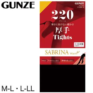 グンゼ SABRINA 220デニールプレーティングタイツ M-L・L-LL (GUNZE サブリナ Warm+ レディース 婦人) (在庫限り)|suteteko