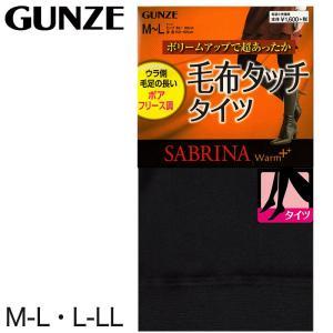 グンゼ SABRINA Warm+ ボアフリース調 毛布タッチタイツ M-L・L-LL (GUNZE サブリナ レディース 婦人) (在庫限り)|suteteko