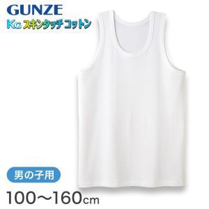 グンゼ KGスキンタッチコットン ランニングシャツ 100cm〜160cm (GUNZE 子供 下着 インナー 男子 男の子 キッズ タンクトップ シャツ 綿100% 綿 保湿) (取寄せ) suteteko