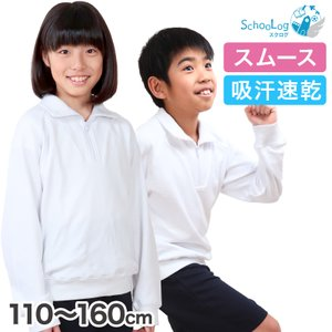 SchooLog 吸汗速乾 長袖 衿付き 体操服 110〜160cm (長そで 体操着 綿 白 体育 運動服 運動着 子供 男子 女子 小学生 小学校) (送料無料)|suteteko
