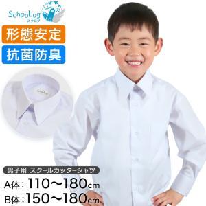 スクールシャツ 男子 長袖 カッターシャツ 学生 形態安定 110cmA〜180cmB (学生服 ワイシャツ yシャツ 白 子供 小学生 中学生 高校生 制服 ノーアイロン) すててこねっと