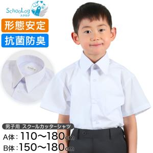 スクールシャツ 男子 半袖 カッターシャツ 学生 形態安定 110cmA〜180cmB (学生服 ワイシャツ yシャツ 白 子供 小学生 中学生 高校生 制服 ノーアイロン) すててこねっと