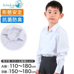 開襟シャツ スクールシャツ 男子 長袖 形態安定 110cmA〜180cmB (学生服 ワイシャツ yシャツ 白 制服 小学生 中学生 高校生 ノーアイロン) すててこねっと
