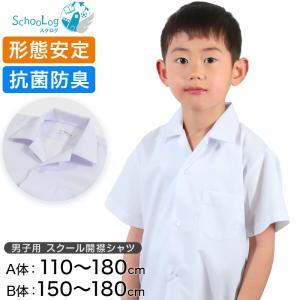 開襟シャツ スクールシャツ 男子 半袖 形態安定 110cmA〜180cmB (学生服 ワイシャツ yシャツ 白 制服 小学生 中学生 高校生 ノーアイロン) すててこねっと