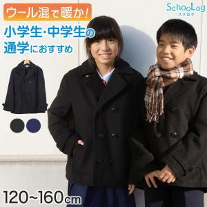 小学生 スクールコート ピーコート Pコート 120〜160cm (学生 男子 女子 子供 130 ...