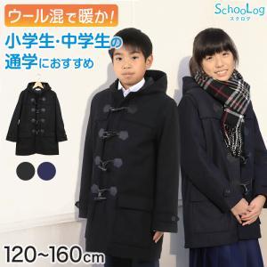 ダッフルコート 小学生 120〜160cm (男子 女子 ダッフル コート 男の子 130 140 ...