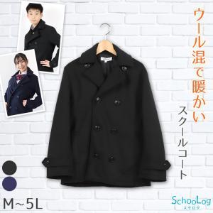 スクールコート ピーコート 学生 男子 スクール M〜5L (中学生 Pコート 男女 女子 メンズ ...