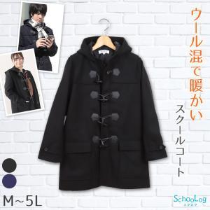 ダッフルコート 学生 男子 スクールコート 高校生 M〜5L (中学生 女子 ダッフル 制服 3L ...