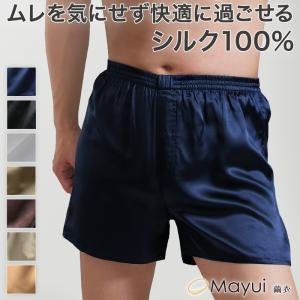 繭衣 シルク100% メンズトランクス(前あき) M〜LL (Mayui シルクサテン メンズ 男性 紳士 下着 インナー パンツ シルク 絹) suteteko