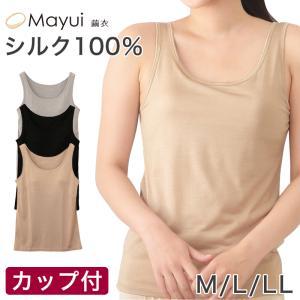 シルク タンクトップ カップ付き インナー レディース M〜LL (下着 ブラトップ シルク100% 肌着 敏感肌 シャツ ランニング アンダーウェア)|suteteko