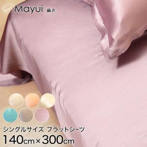 [サイズ] 140cm×300cm(シングルサイズ)   [カラー] (14)ホワイト/(31)ピン...