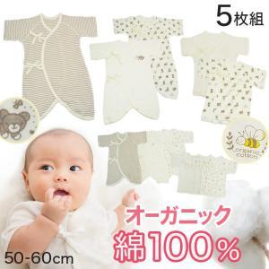 新生児 肌着 セット コンビ肌着 短肌着 5枚組 50-60cm (ベビー服 下着 女の子 男の子 ...