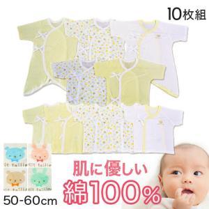 ベビー服 男の子 女の子 新生児 肌着 10枚組 50-60cm (出産祝い セット 綿100% 赤ちゃん コンビ肌着 長肌着 短肌着)の画像