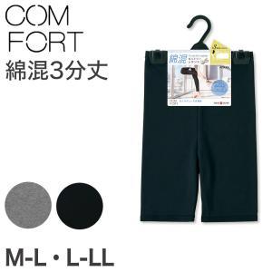 アツギ コンフォート コットンライン 3分丈レギンス M-L・L-LL (ATSUGI Comfor...
