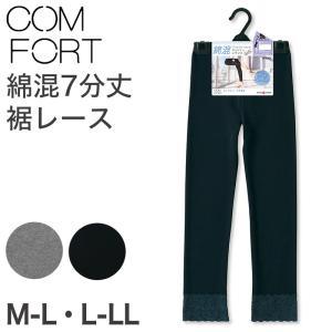 アツギ コンフォート 綿混 裾レース付7分丈レギンス (M-L・L-LL) (定番)