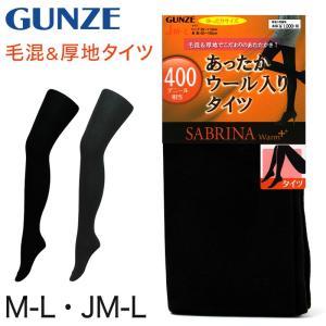 グンゼ SABRINA Warm++ 400デニール相当 ウール混プレーンタイツ M-L・JM-L (サブリナ レディース 婦人 女性 タイツ 靴下)|suteteko