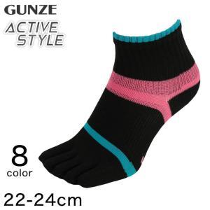 グンゼ Tuche Active Style 5本指 ショートソックス レディース アーチサポート 22-24cm (GUNZE トゥシェ 靴下 ソックス 婦人 5本指) (在庫限り)|suteteko