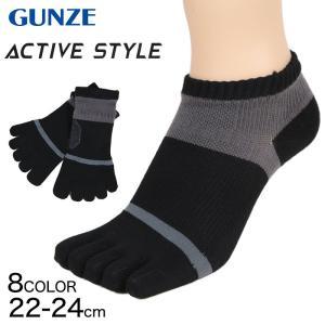 グンゼ アクティブスタイル 婦人5本指スニーカーソックス 22-24cm (GUNZE 靴下 くつ下 くつした ソックス レディース スニーカーソックス 5本指)|suteteko