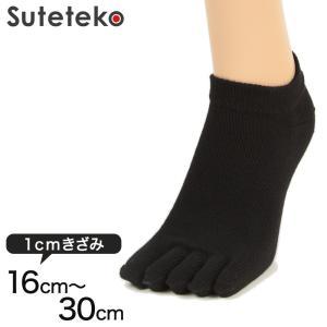 Suteteko 5本指靴下 スニーカー丈 かかと直角仕上げ(メンズ) 16cm〜30cm (ソックス 28cm 29cm 30cm 大きいサイズ 五本指 日本製 くるぶし 防臭)|suteteko