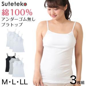綿100% カップ付き キャミソール 3枚組 M〜LL (ブラトップ レディース 下着 綿 カップ付きインナー 無地 肌着 ブラキャミ 締め付けない セット)|suteteko